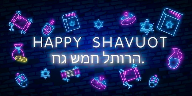 Set of realistic isolated neon sign of shavuot jewish holiday logo for template decoration and invitation covering.
