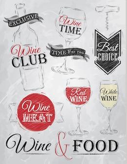 ワインの要素をグレーに設定する