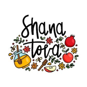 Shana tova-doodleを使ったレタリング