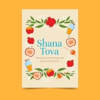Shana tova greeting card template