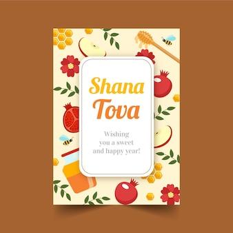 Shana tovaグリーティングカードテーマ