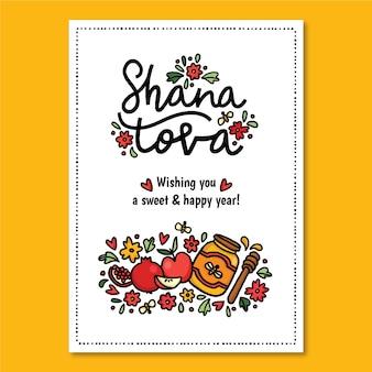 Shana tova greeting card