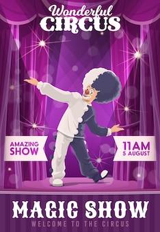 Шапито цирк плакат, мультяшный смешной клоун танцует на сцене