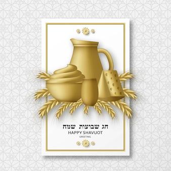 乳製品と小麦のshavuotグリーティングカード。ゴールデンテンプレート。翻訳happy shavuot