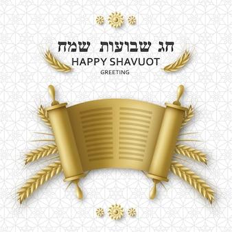 律法、小麦、デビッドスターとshavuotグリーティングカード。ゴールデンテンプレート。翻訳happy shavuot