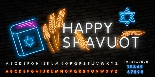 Shavuotユダヤ人の休日のロゴの現実的な分離ネオンサイン