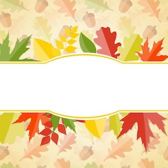 光沢のある秋の自然の葉の背景。ベクトルイラスト