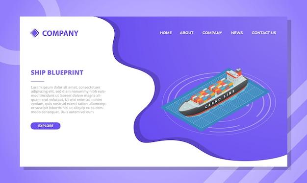 アイソメトリックスタイルのベクトル図を使用して、ウェブサイトテンプレートまたはランディングホームページの設計図の概念を出荷します。