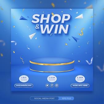 Купите и выиграйте приглашение на конкурс в социальных сетях