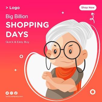 おばあさんと買い物の日のバナーデザイン