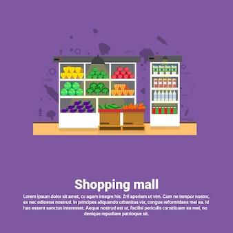 Shopping mall retail store online commerce web banner flat vector illustration