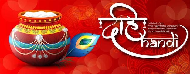Шри кришан джанмаштами векторный фон счастливый фестиваль джанмаштами индии