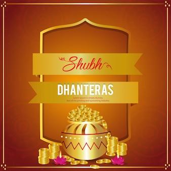 Shubhdhanterasインドのお祭りのお祝いグリーティングカード