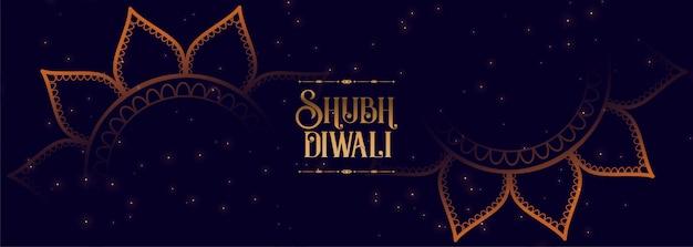 Shubh diwali美しい祭りの休日のバナー