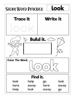 サイトワード練習帳