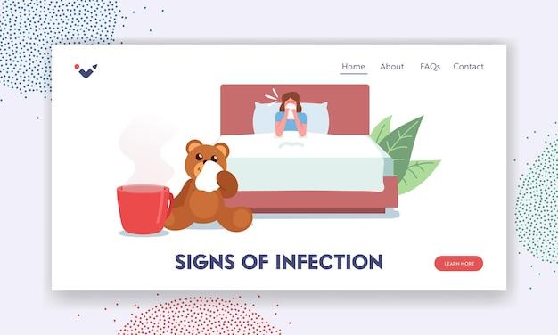 감염 징후 방문 페이지 템플릿. 독감 및 바이러스성 질병. 닦아 재채기 병에 걸린 여자입니다. 감기 증상, 약 및 질병, 병가를 가진 여성 캐릭터. 만화 벡터 일러스트 레이 션