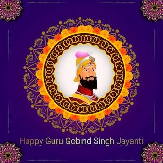 시크교 축제 행복한 전문가 gobind singh jayanti 축하 카드