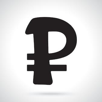 Силуэт знака рубля символ мировых валют векторные иллюстрации
