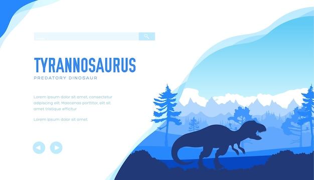 自然の上のティラノサウルスのシルエット。ジュラ紀の略奪恐竜が咆哮して通り抜けます。