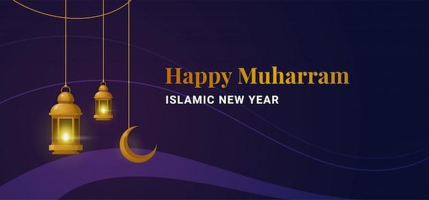 シンプルな幸せなムハーラム山イスラム旧暦年バナーデザイン
