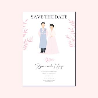 シンプルでシンプルなモダンなかわいい結婚式の招待状のテンプレートと伝統的な韓服韓国結婚式の服、かわいいカップルのイラスト日付テンプレートを保存