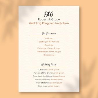 簡単な結婚式のイベントプログラムの招待状