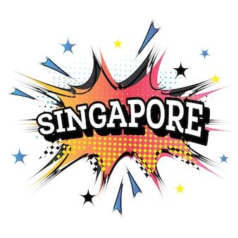 Сингапурский комический текст в стиле поп-арт.