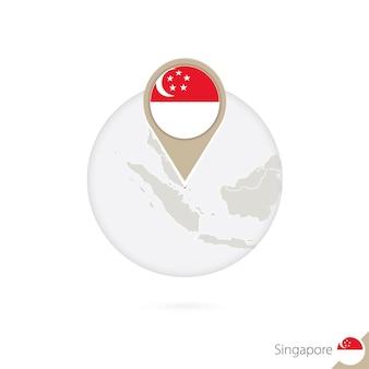 Карта сингапура и флаг в круге. карта сингапура, булавка флага сингапура. карта сингапура в стиле земного шара. векторные иллюстрации.