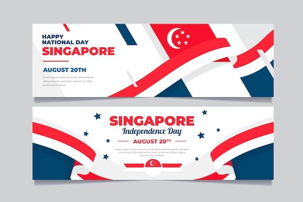 シンガポール建国記念日バナーセット