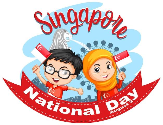 子供たちとシンガポール建国記念日はシンガポールの旗の漫画のキャラクターを保持します