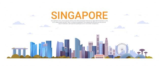 シンガポールテンプレートの水平方向のバナーの上の有名なランドマークとモダンな高層ビルを見る