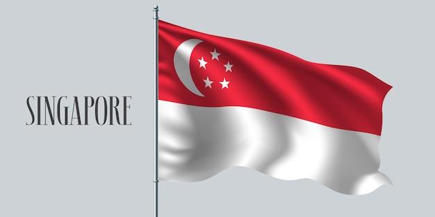 Сингапур развевающийся флаг на флагштоке.