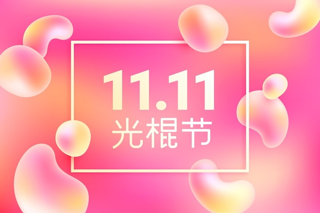 Singles day holiday background