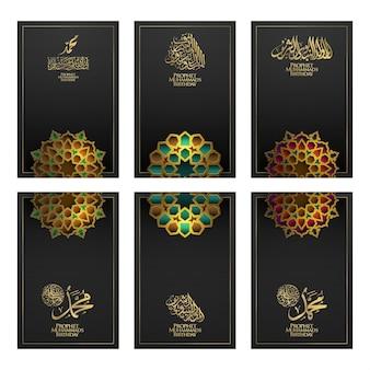 Шесть комплектов поздравительных открыток на день рождения пророка мухаммеда исламский цветочный узор и арабская каллиграфия