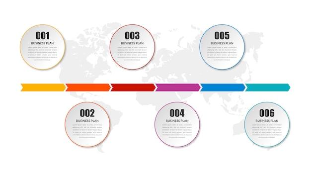 6 단계 타임 라인 infographic 요소 디자인 벡터