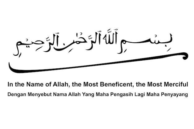 언어로 된 스케치 아랍어 라틴어 bismillahirrohmanirrohim in the name of allah most benef