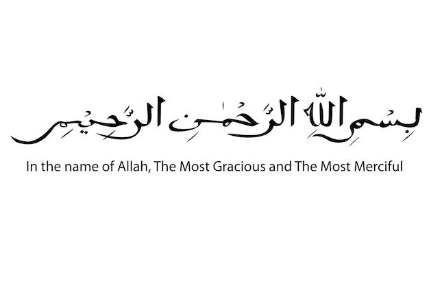 가장 자비로운 알라의 이름으로 언어 아랍어 라틴어 bismillahirrohmanirrohim으로 스케치