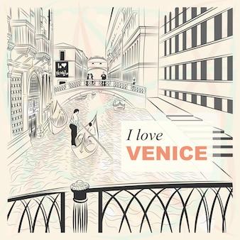 風景のスケッチヴェネツィアのため息橋をスケッチスタイルで