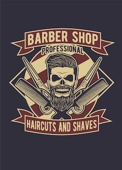 Череп парикмахерская