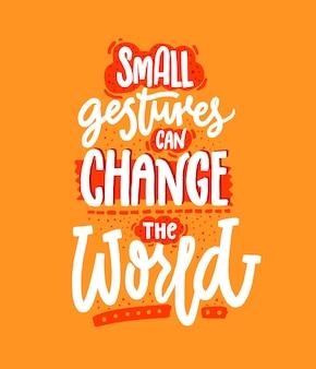 小さなジェスチャーは世界を変えることができます。優しさの引用、インスピレーションのことわざ。学校のポスターのための前向きな動機付けのスローガン。