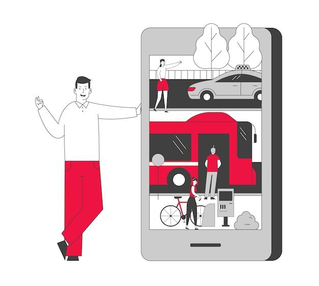 都市交通コンセプトを注文するためのスマートアプリケーション