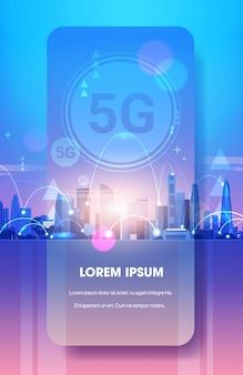スマートシティ5 gオンライン通信ネットワークワイヤレスシステム接続の概念