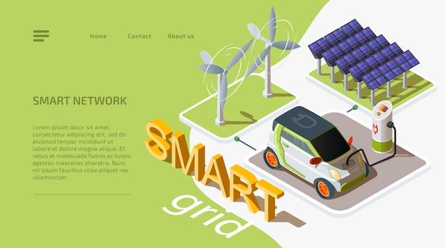 スマートグリッドの概念。充電ステーションを備えた電気自動車に接続された等尺性風力タービンとソーラーパネル。代替エネルギー源。ウェブサイトのテンプレートランディングページ。