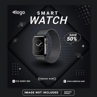 Умные часы продукт социальные сети instagram пост баннер шаблон