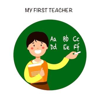 黒板近く笑顔の先生。最初の先生。
