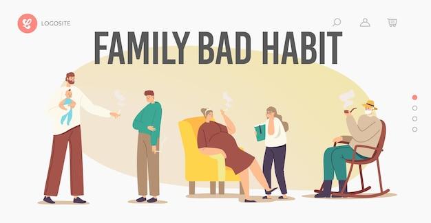 흡연 가족 방문 페이지 템플릿입니다. 성인 캐릭터 어머니, 아버지, 할아버지는 아이들 앞에서 담배를 피우고, 기침을 하는 소녀, 아빠의 행동을 따라하는 소년. 만화 사람들 벡터 일러스트 레이 션
