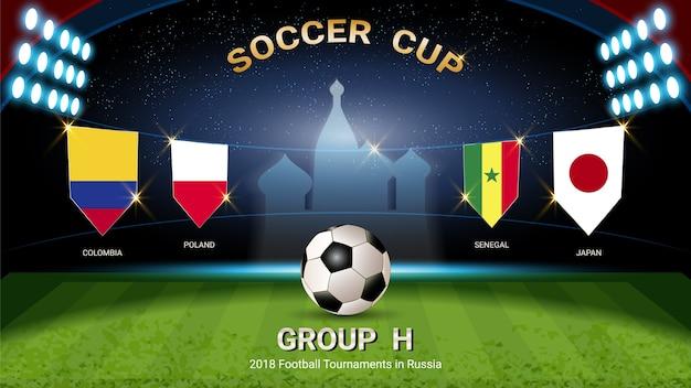 サッカーカップ2018 Premiumベクター