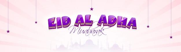 Eid-al-adhaのソーシャルメディアバナーデザイン。