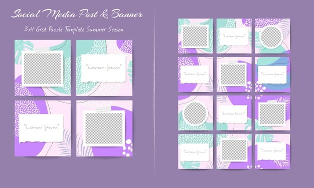 그리드 퍼즐 스타일의 소셜 미디어 instagram 피드 게시물 및 배너 템플릿