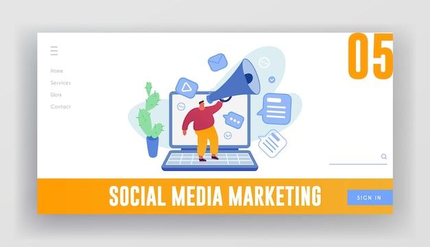 ソーシャルメディアマーケティングウェブサイトのランディングページ。